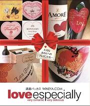 愛がいっぱい! 水戸の酒屋セレクション ハートフルなハートラベルワイン