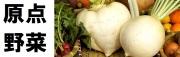 自然農法で作る旨い野菜が水戸の酒屋で買える